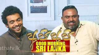 GOOD MORNINGSRI LANKA|26 -07-2020