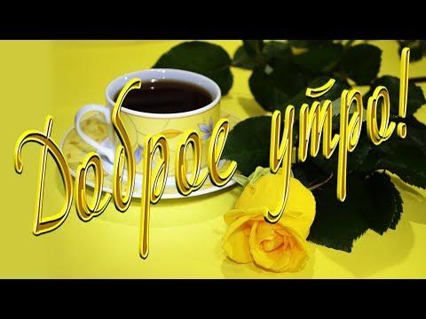 Красивое пожелание Доброго утра!  Музыка, стихи и приятные пожелания! Солнечный цветок для тебя!