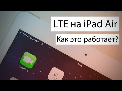 LTE на iPad в России. Как это работает