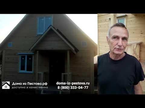 Отзыв о строительстве дома из профилированного бруса | Компания «Дома из Пестова»