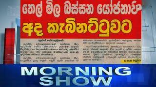 Siyatha Morning Show   11.03.2020