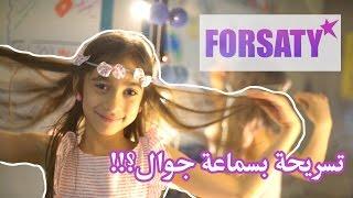 Forsaty challenge التحدي الأول - تسريحة بأشياء مستحيل تتوقعها