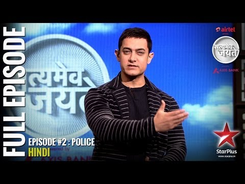 Satyamev Jayate : Season 2 | FULL Episode # 2 | Police (HINDI...