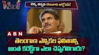 MP Kesineni Nani Survey over Telangana Poll Result Becomes True - Inside - netivaarthalu.com