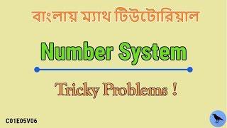 [Bangla] Number System | Tricky Problems | C01E05V06 | Mathematics for SSC, WBCS & Other Exams