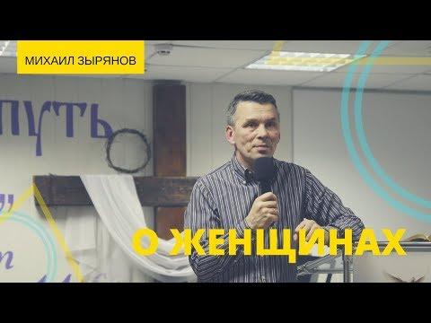 Михаил Зырянов - О женщинах