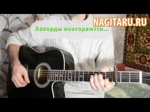 Я счастливый - Лепс - Аккорды в Em и разбор на гитаре
