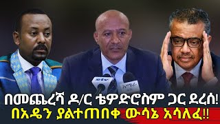 Ethiopia:በመጨረሻ ዶ ር ቴዎድሮስም ጋር ደረሰ! በአዴን ያልተጠበቀ ውሳኔ አሳለፈ!!