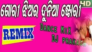 ODIA HIT HOT RECORD DANCE STYLE REMIX || GORI JHIARA DUNIA STORY || REMIX