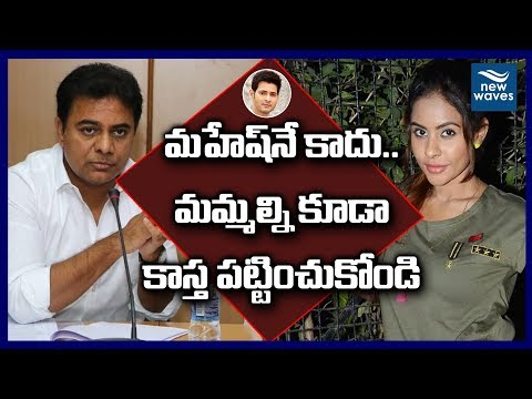 Sri Reddy Seeks Minister KTR's Support | Tollywood Casting Couch | New Waves