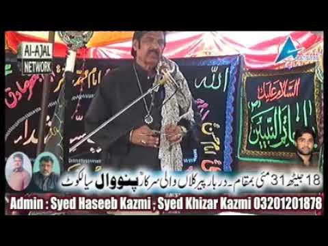 Zakir Syed Ghulam Abbas Kazmi Shadiwal | 31 May 18 jaith 2019 | punowal Gondal Road Sialkot