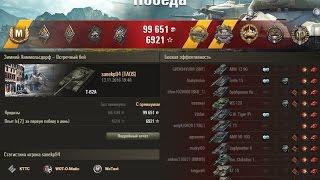 Игрок на Т-62А прошел игру world of tanks! Смотреть всем! WoT Epic!