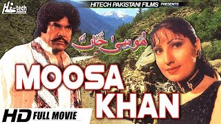 MOOSA KHAN (FULL MOVIE) - SULTAN RAHI & SAIMA - OFFICIAL PAKISTANI MOVIE