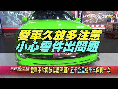 台灣-地球黃金線-20180823 你平均多久開一次車?愛車不常開小心零件出問題
