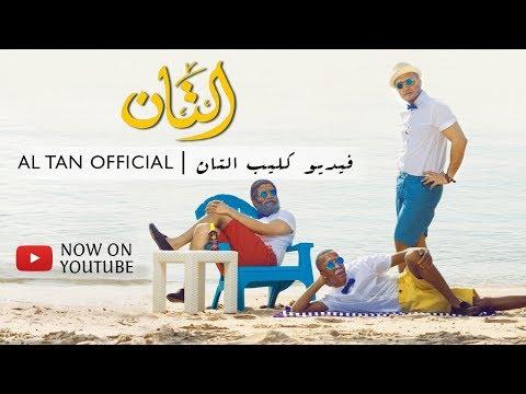 I tan (CLIPS exclusive) - Shiyyab