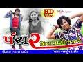 Arjun Thakor New Full Hd Song    Panchar    Gabbar Thakor New Gujarati Song