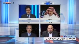 حقيقة الدور الإيراني في النزاع اليمني