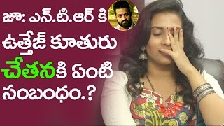 What Is In Between Uttej Daughter Chetana And Jr NTR | Celebrities Interviews | Friday Poster