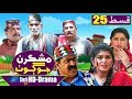 Mashkiran Jo Goth EP 25   Sindh TV Soap Serial   HD 1080p    SindhTVHD Drama
