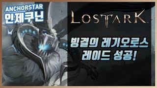 로스트아크 빙결의 레기오로스 워로드 시점!
