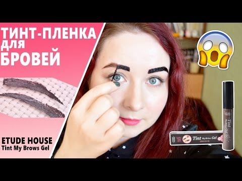 ОТЗЫВ ★ ТИНТ-ПЛЕНКА для БРОВЕЙ ETUDE HOUSE Tint My Brows Gel