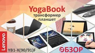 Обзор Lenovo YogaBook X90/91! НОУТБУК ИЛИ ПЛАНШЕТ??