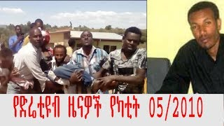 ETHIOPIA - የድሬቲዩብ ዜናዎች የካቲት 05/2010
