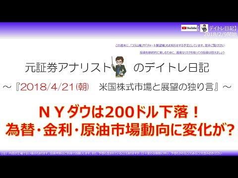 18/4/21朝 米株下落 為替・金利・原油市場動向に変化が!?