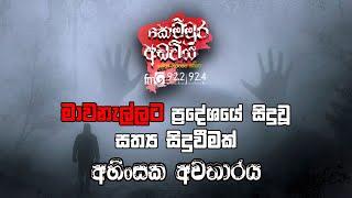 Ahinsaka Awathaaraya Kemmura Adaviya   FM Derana