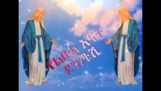 Zemarit Senait - Silwuletash  (Ethiopian Orthodox Tewahedo Church Mezmur)