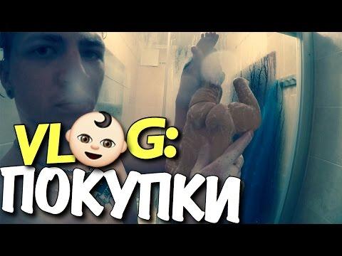 VLOG: Покупки 👶🏻💦 / Андрей Мартыненко