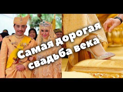 Самая дорогая свадьба века
