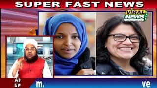 08 Nov, International Top 5 News, दुनिया की 5 बड़ी खबरें : Viral News Live  from Viral News Live