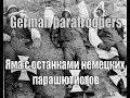 Коп по войне/Яма с немецкими парашютистами/WW2 Metal detecting 2017