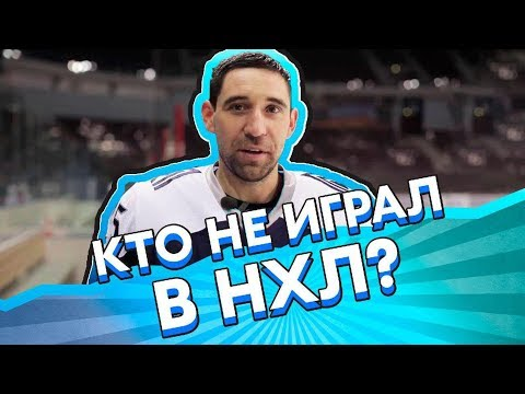 МОЗЯКИН, ЧУДИНОВ - кто никогда не играл в НХЛ