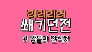 왕들의안식처 10단 / 보기