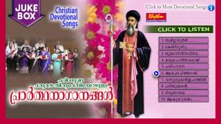Parumala Thirumeni Songs | Prarthna Ganangal | Christian Devotional Songs Malayalam