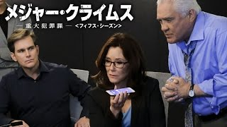 MAJOR CRIMES ~重大犯罪課  シーズン5 第8話