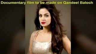 Saba Qamar | Documentary film to be made on Qandeel Baloch | HD Video