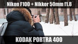 SHOOT FILM: Nikon F100 + KODAK portra 400