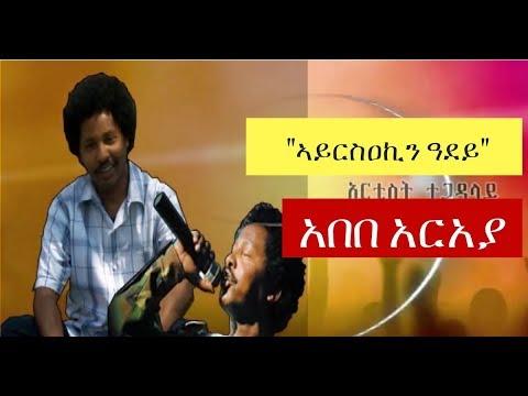 Abebe Araya ኣይርስዐኪን ዓደይ Live Performance