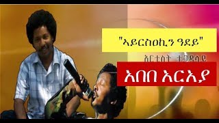"Abebe Araya ""ኣይርስዐኪን ዓደይ"" Live Performance [Ethiopian Music Video 2017]"