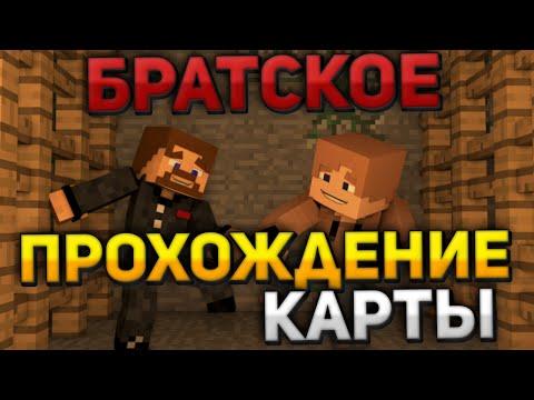 БРАТСКОЕ ПРОХОЖДЕНИЕ КАРТЫ В Minecraft #6 - 4 ИСПЫТАНИЯ