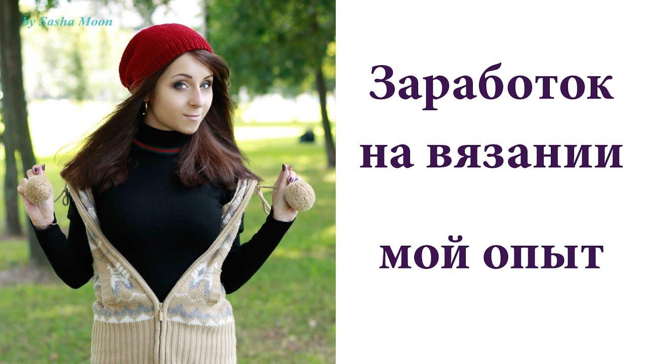 Как заработать на вязании крючком и спицами: готовые решения для