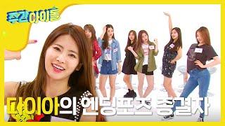 download lagu Weekly Idol Ep.255 Dia  K-pop Girl Group Cover gratis