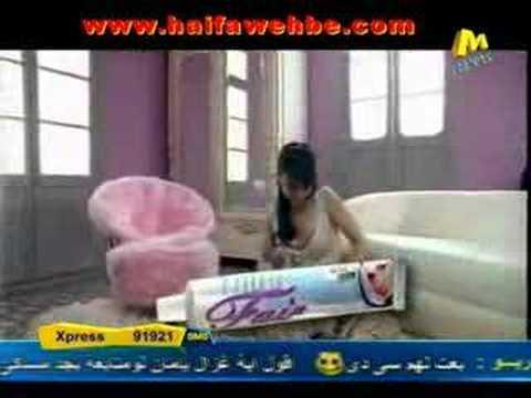 Wawa Bah-haifa Wehbe New!~ video