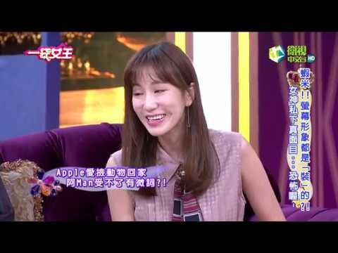台綜-一袋女王-20190108-蝦米!!螢幕形象都是「裝」的?! 女神私下真面目...恐怖喔~