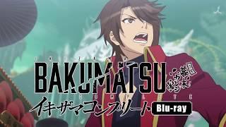 Bakumatsu Crisis video 2