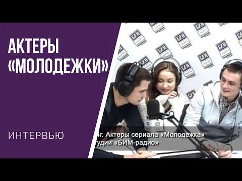 «Молодежка» на «БИМ-радио»