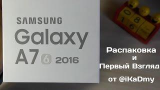 Samsung Galaxy A7 2016: Распаковка и Первый Взляд